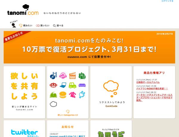 「たのみこむ(tanomi.com)」復活プロジェクトがスタートするも投票数が270/100,000で復活は絶望的に‥‥