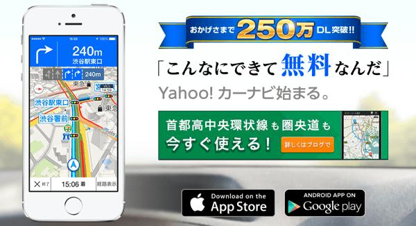 「Yahoo!カーナビ」ユーザーの走行情報を取得しより精度の高い渋滞情報を提供へ