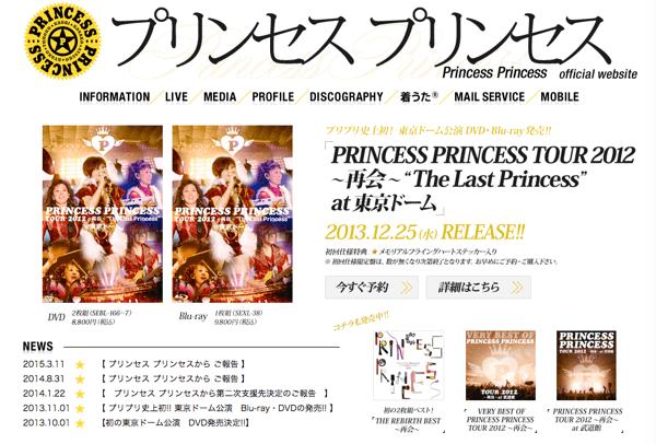 【プリンセスプリンセス】東京ドームコンサートで集まった寄付金で仙台にライブハウスを建設することを発表