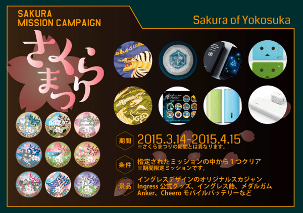 【Ingress】イングレスデザインのオリジナルスカジャンが貰える!?横須賀が桜祭りに合わせたミッションイベント「SAKURA OF YOKOSUKA」開催