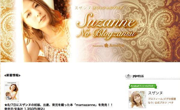 スザンヌ、元ソフトバンク・斉藤和巳と離婚