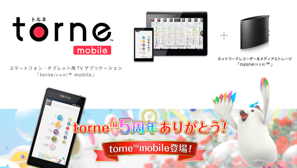 「torne mobile」iOS/Android端末から「nasne」の操作&録画した番組再生が可能なアプリ