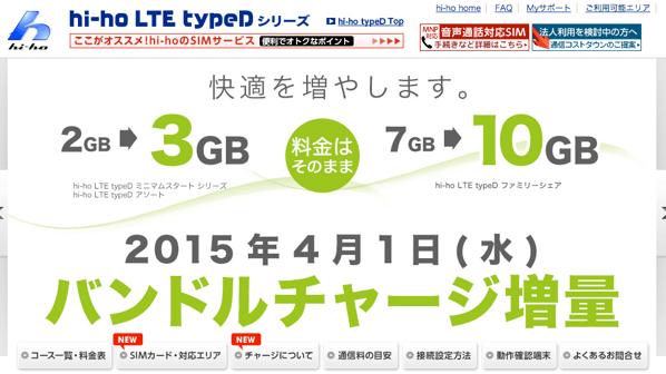 【格安SIM】「hi-ho LTE typeD」2015年4月1日よりデータ通信量を増量(2GB→3GB、7GB→10GB)