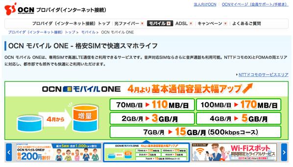 【格安SIM】「OCN モバイル ONE」2015年4月1日よりデータ通信量を増量