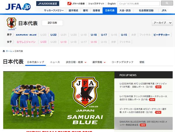 【ハリルホジッチジャパン】サッカー日本代表メンバー31名が発表される!