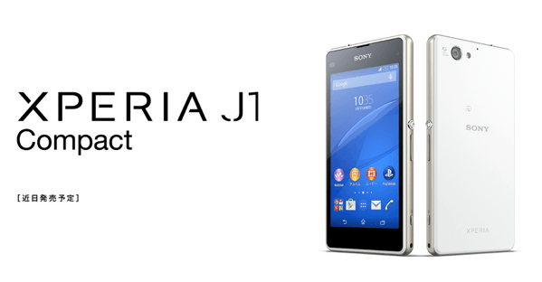 格安SIMが使えるソニーのSIMフリー端末「Xperia J1 Compact」