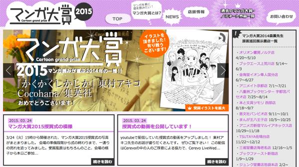 【マンガ大賞2015】大賞は東村アキコ「かくかくしかじか」