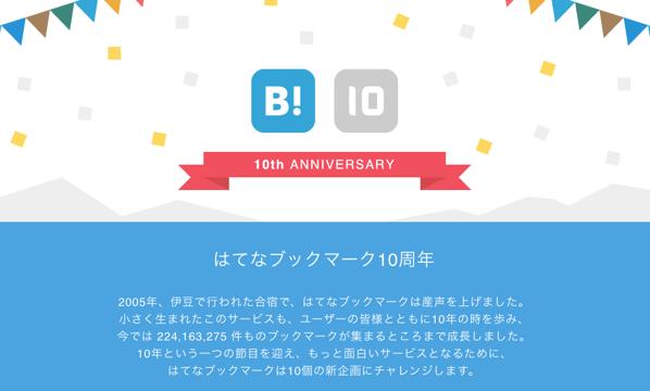 「はてなブックマーク」10周年 → 特設ページが開設