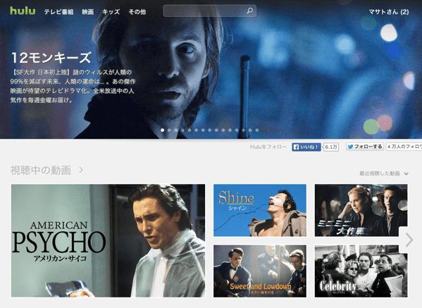 【Hulu】ユーザー数100万人を突破 → PS4対応も発表