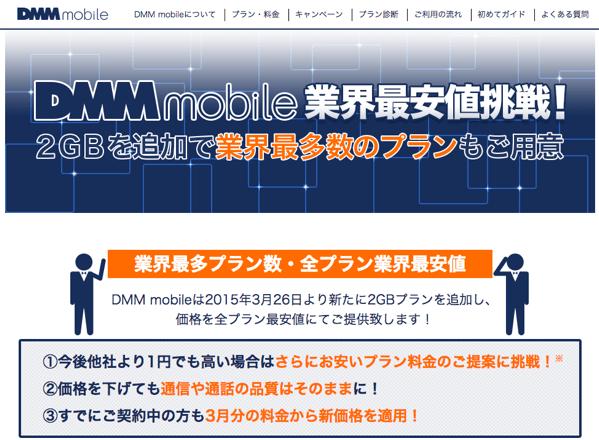 【格安SIM】「DMM mobile」値下げで業界最安値に挑戦