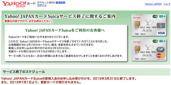 【悲報】「Yahoo! JAPANカードSuica」サービス終了へ