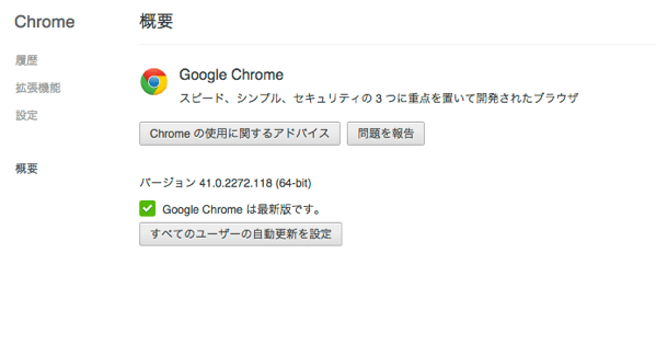 Mac版「Google Chrome」32bit版か64bit版か調べる方法