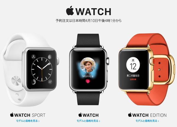 【Apple Watch】予約注文は2015年4月10日16時1分から