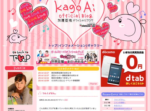 加護亜依、離婚に向けて協議中とブログで明かす