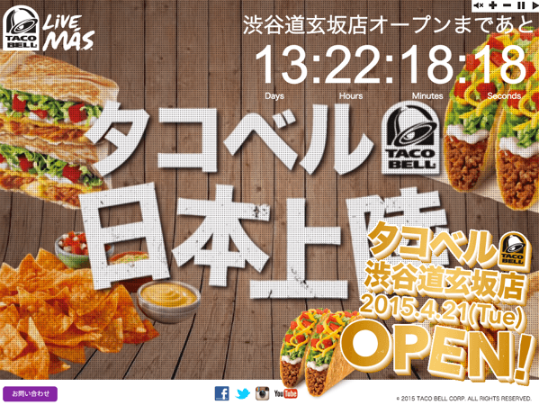 「Taco Bell(タコベル)」1号店は2015年4月21日に渋谷道玄坂にオープン