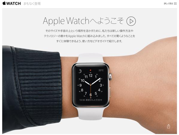 【Apple Watch】買わないと思っていたけどデモ動画を見ると欲しくなるよね‥‥