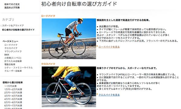 Amazon「初心者向け自転車の選び方ガイド」公開