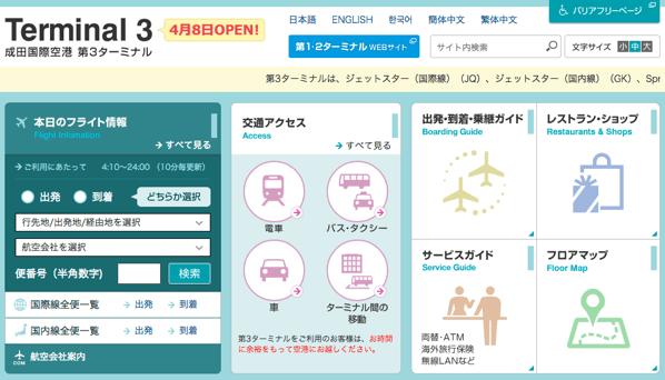成田空港「第3ターミナル」LCC向け新ターミナルが開業