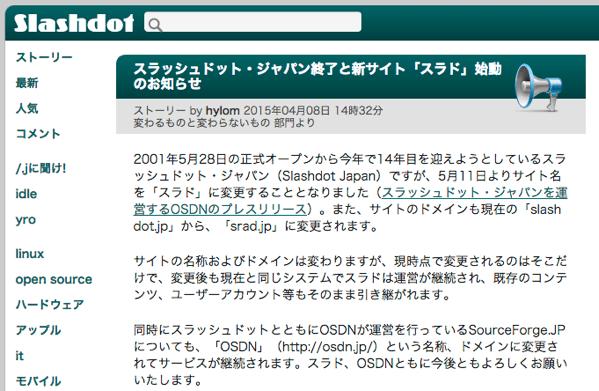 Slashdot Japan → スラド