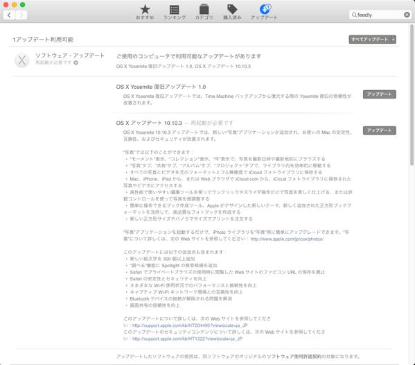 「OS X Yosemite 10.10.3」ソフトウェアアップデートがリリース → 写真アプリが登場