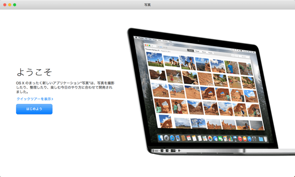【OS X Yosemite】「写真」アプリを起動してみる