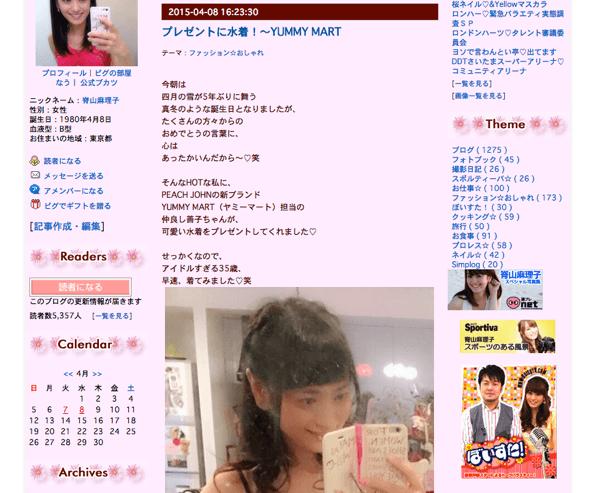 脊山麻理子アナ「アイドルすぎる35歳」として誕生日に貰った水着姿をブログで披露