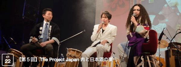 六花界・森田隼人プロデュースの日本酒イベント「The Project Japan vol.5 肉と日本酒の宴」2015年4月22日に開催