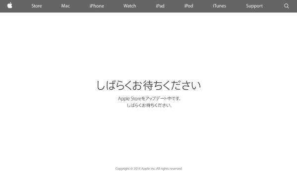 新しい「MacBook」オンライン予約受付開始は2015年4月10日16時1分から