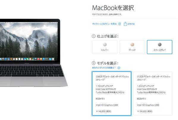 新しい「MacBook」CPUを1.3GHzにカスタマイズして注文した!