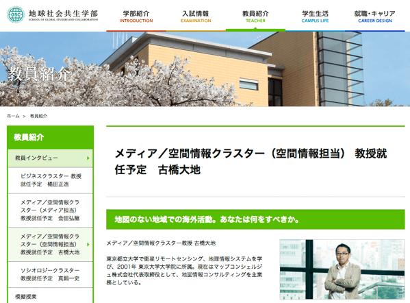 【Ingress】青山学院大学がIngressの授業を開講 → Ingressで単位取得が可能に!?