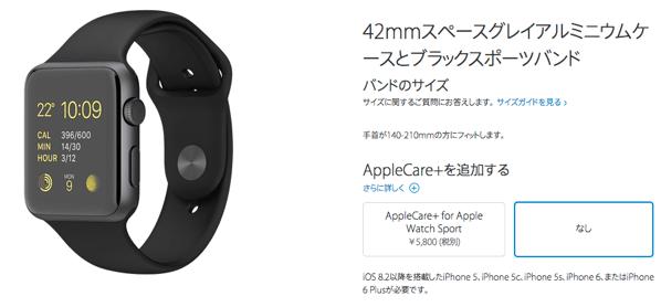 【Apple Watch】一番人気はSport・42mm・スペースグレイ・ブラックバンド
