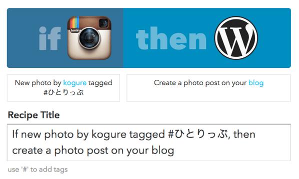 Instagramに投稿した写真をWordPressに自動投稿する方法