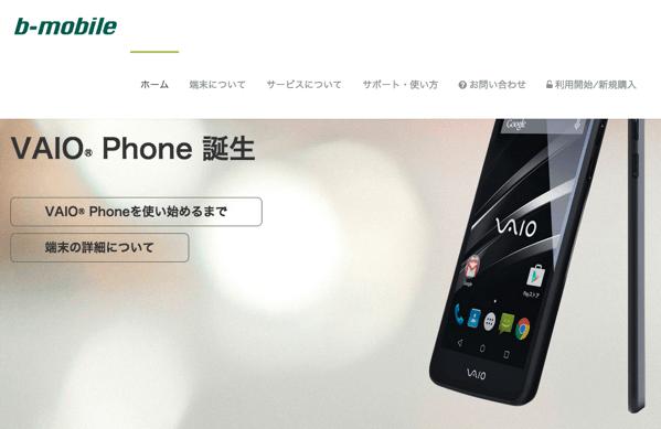 「VAIO Phone」売り場は寂しく手に取る人もいない‥‥