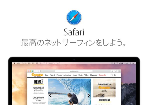 【OS X】Google ChromeよりもSafariを使った方がバッテリーの持ちがいいらしい