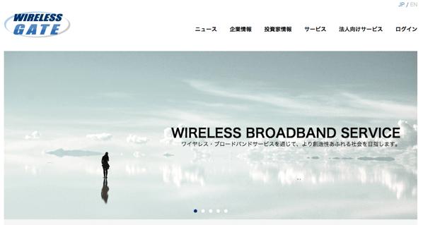 【格安SIM】音声通話付きSIMとWiFiがついた「ワイヤレスゲートWi-Fi+LTE 音声通話プラン」違約金なしで月額1,300円〜