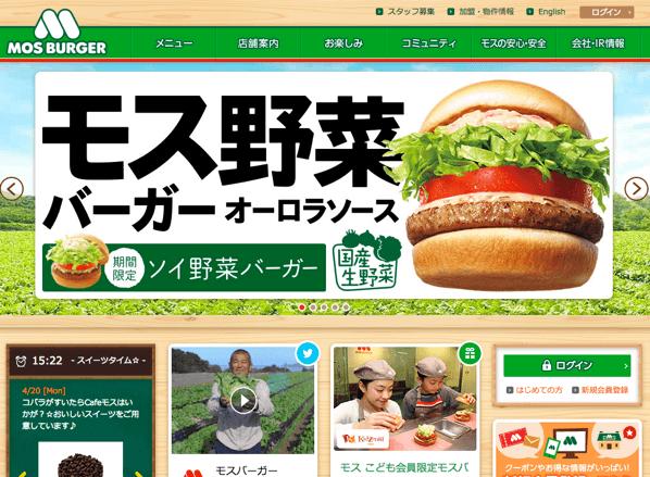 「モスバーガー」2015年5月19日より10〜70円の値上げ