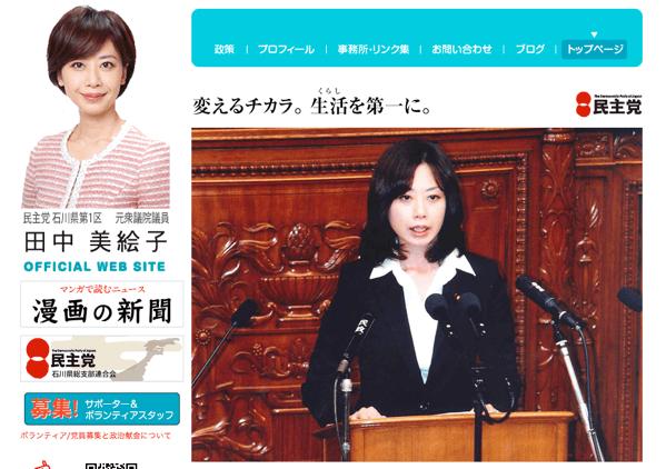 田中美絵子元衆院議員、小山展弘衆院議員と結婚