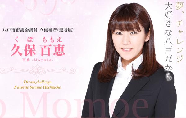 元グラビアアイドル・久保百恵(百香・百瀬実咲)、八戸市議選に出馬