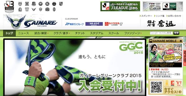 「ガイナーレ鳥取」J2ライセンス申請を断念