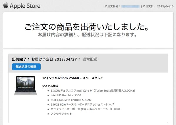 【MacBook】1.3GHzにCTOしたモデルが4月24日に発送された!