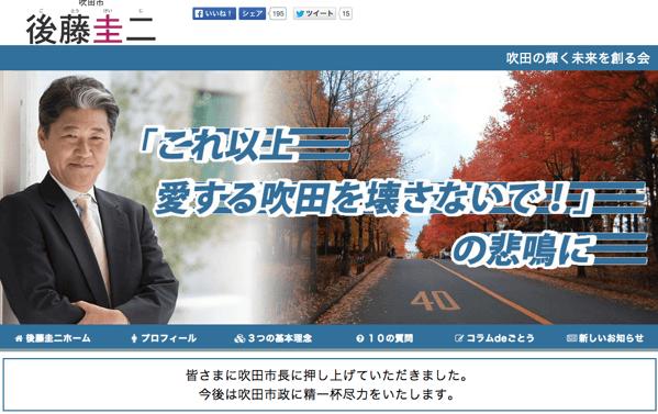 「ジャルジャル」後藤の父親が吹田市長に当選