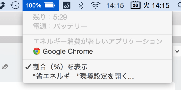 【MacBook】バッテリー駆動時間は5時間30分と表示