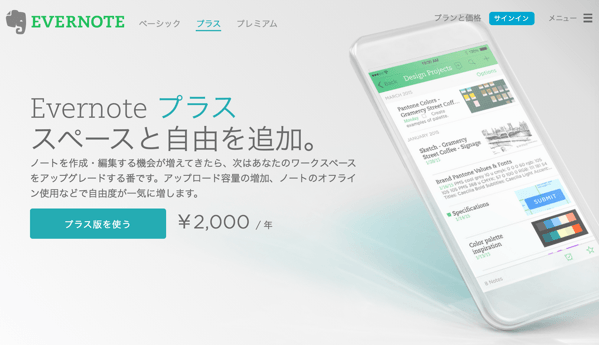 【Evernote】新料金プラン「Evernoteプラス」月額240円(年額2,000円)