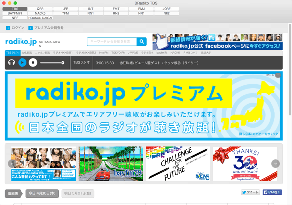 「BRadiko」インターネットラジオを聴くMacアプリ