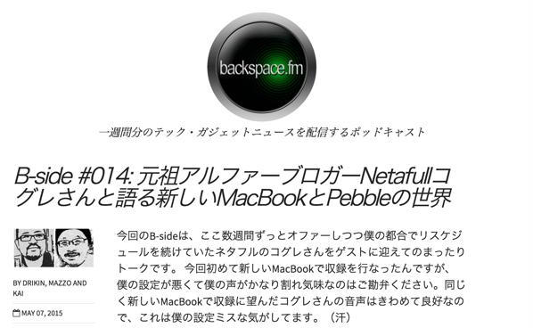 人気ポッドキャスト「backspace.fm」ゴールデンウィークの昼下がりに出演しました&公開されました