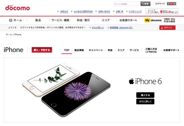 NTTドコモ、iPhone販売にあたり新規契約の約4割をiPhoneにすることで合意していたことが明らかに