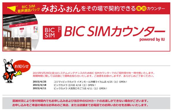 「BIC SIMカウンター」みおふぉんに即日MNPできるカウンターが増殖中