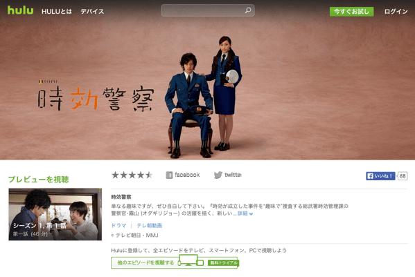 【Hulu】テレビ朝日のドラマ「交渉人」「時効警察」「黒革の手帳」などを配信へ