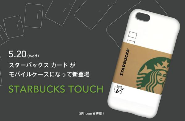 「STARBUCKS TOUCH(スターバックス タッチ)」iPhoneケース型のスターバックスカード発売へ