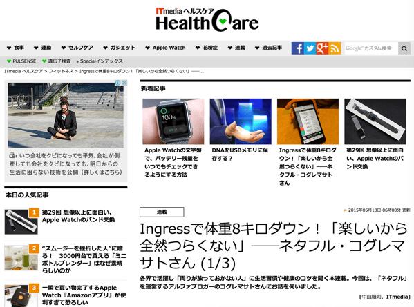 【Ingress】ITmediaヘルスケアにインタビュー掲載!「Ingress」でダイエットした(結果的に痩せた)話